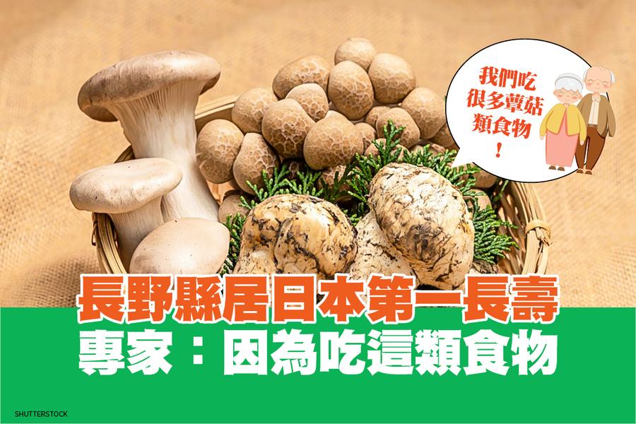 長野縣居日本第一長壽 專家:因為吃這類食物