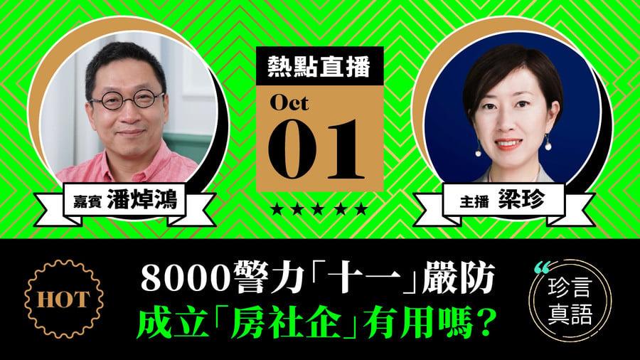 【珍言真語】潘焯鴻:8000警力「十一」嚴防  成立「房社企」有用嗎
