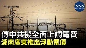 傳中共擬全面上調電費 湖南廣東推出浮動電價