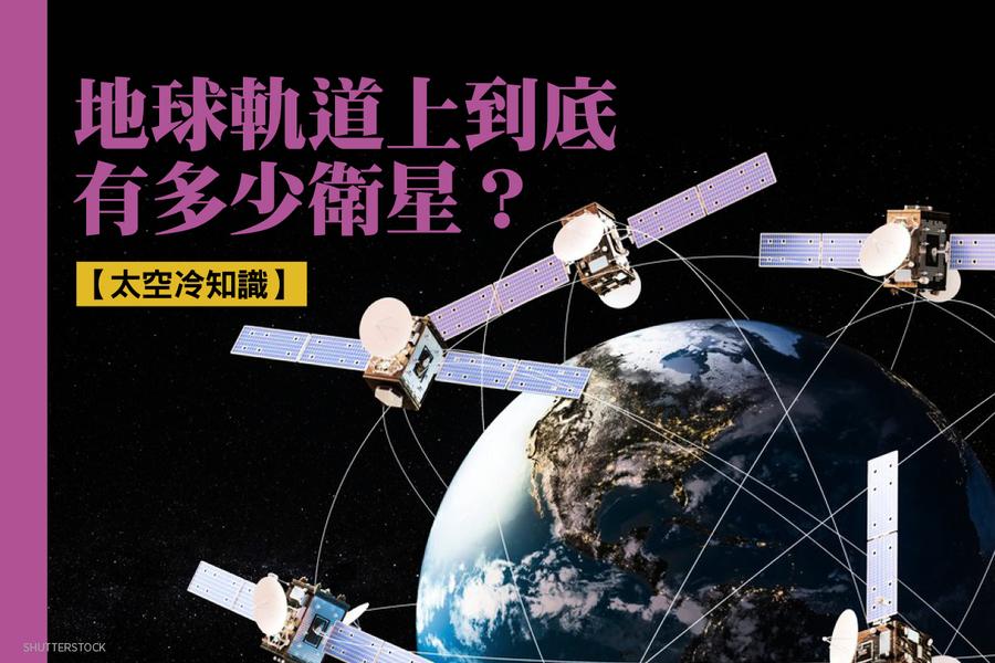 【太空冷知識】地球軌道上到底有多少衛星?