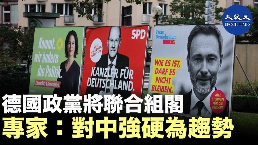 【焦點速遞】德國政黨將聯合組閣 專家:對中强硬爲趨勢