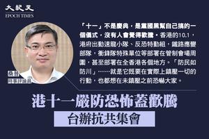 桑普:港十一嚴防恐怖蓋歡騰  台辦抗共集會