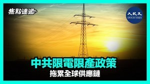 【焦點速遞】中共限電限產政策 拖累全球供應鏈