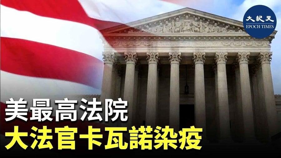 美最高法院 大法官卡瓦諾染疫