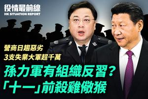 【10.2役情最前線】孫力軍有組織反習?「十一」前殺雞儆猴