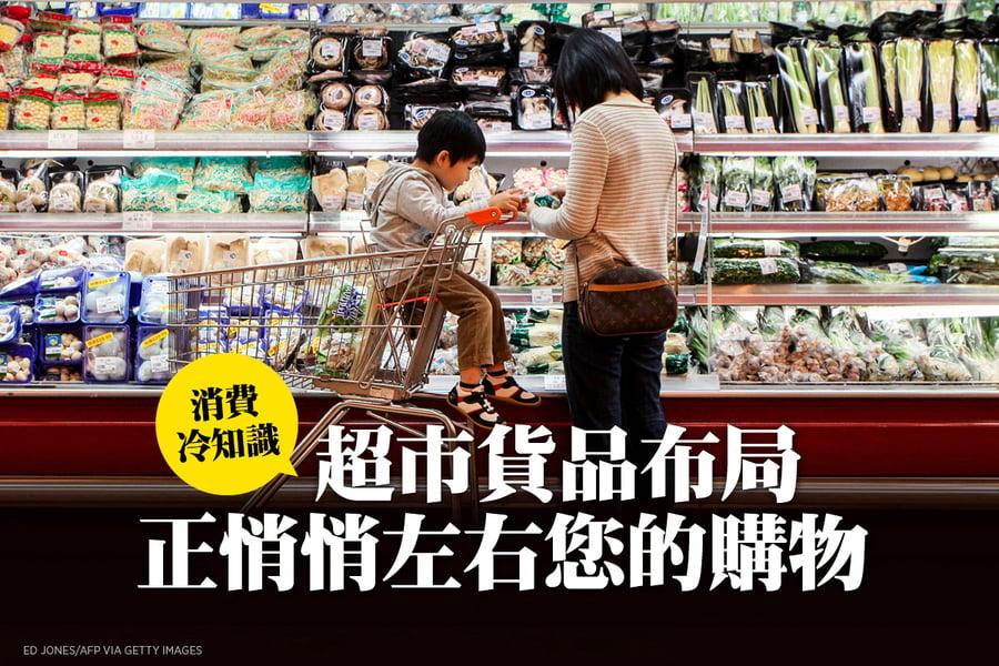 【消費冷知識】超市貨品布局正悄悄左右您的購物
