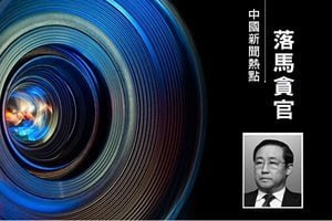 前「610」主任傅政華落馬 中共高危職位再引關注