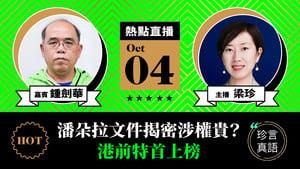 【珍言真語】鍾劍華:潘朵拉文件揭秘涉權貴?港前特首上榜