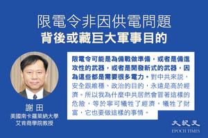 謝田:限電令非因供電問題 背後或藏巨大軍事目的