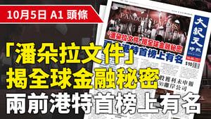 【A1頭條】「潘朵拉文件」揭全球金融秘密 兩前香港特首榜上有名