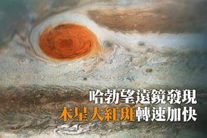 哈勃望遠鏡發現木星大紅斑轉速加快