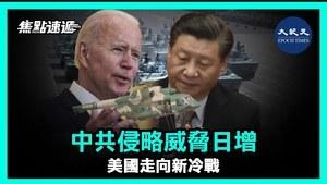 【焦點速遞】中共侵略威脅日增 美國走向新冷戰