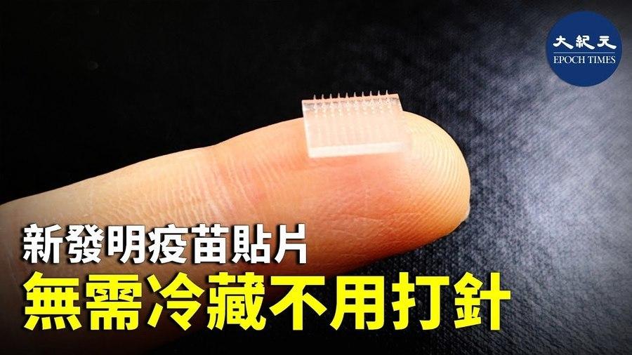 新發明疫苗貼片 無需冷藏不用打針