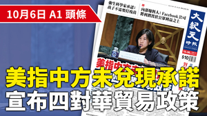 【A1頭條】中方未兌現承諾 美宣布對華四項貿易政策