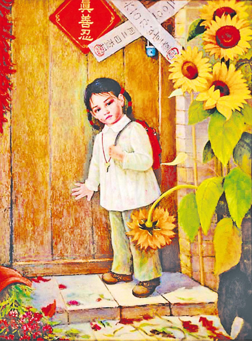 「真善忍」美展作品:油畫《無家可歸》,畫家沈大慈。小女孩放學回家,發現修煉法輪功的父母被抓走了,家被查封了。門上貼著「610」辦公室的查封條;孩子有家歸不得。