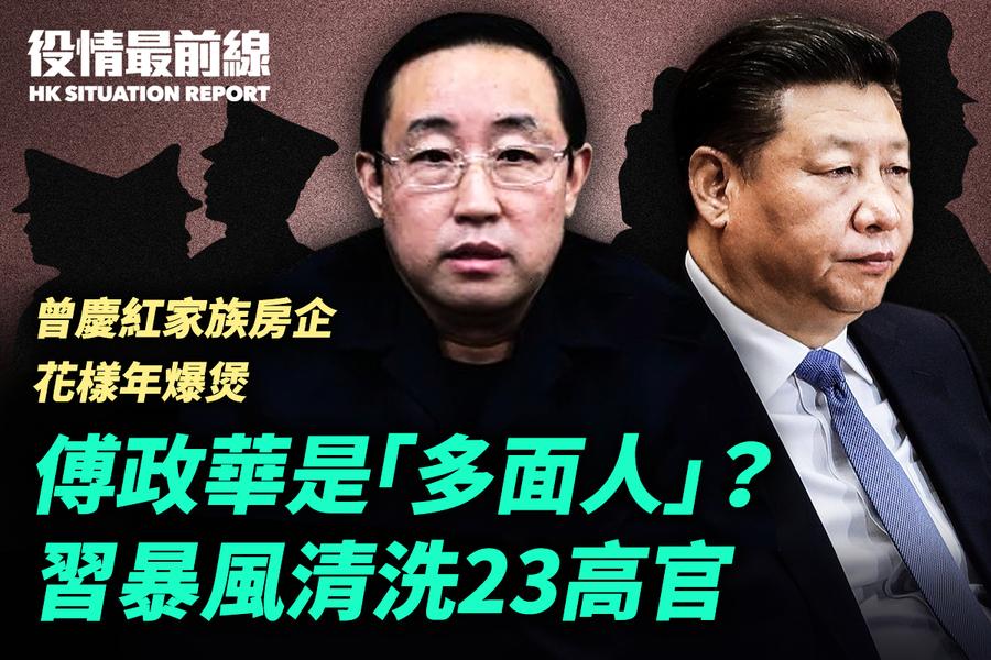 【10.6役情最前線】傅政華是「多面人」?習暴風清洗23高官