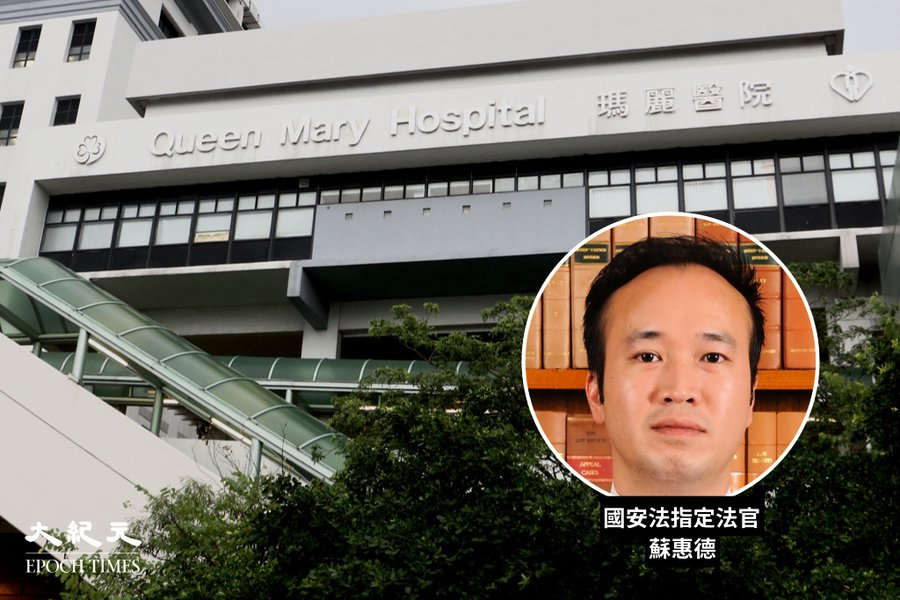 消息:國安法指定法官蘇惠德入院 正等候換心