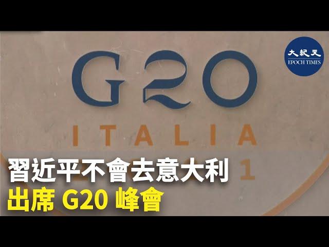 習近平不會去意大利出席G20峰會
