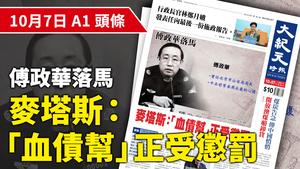 【A1頭條】傅政華落馬 麥塔斯:「血債幫」正遭受懲罰