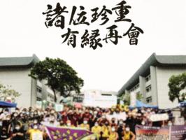 中大學生會宣布解散:「中大人有緣再會」 校方表示感到遺憾(更新)