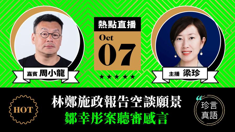【珍言真語】周小龍:林鄭施政報告空談願景  鄒幸彤案聽審感言