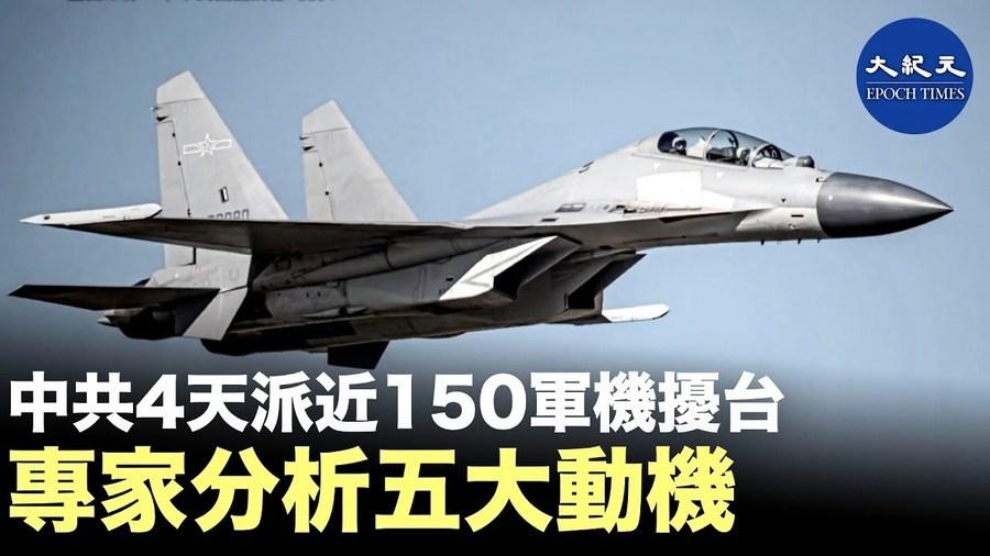 中共4天派近150軍機擾台 專家分析五大動機