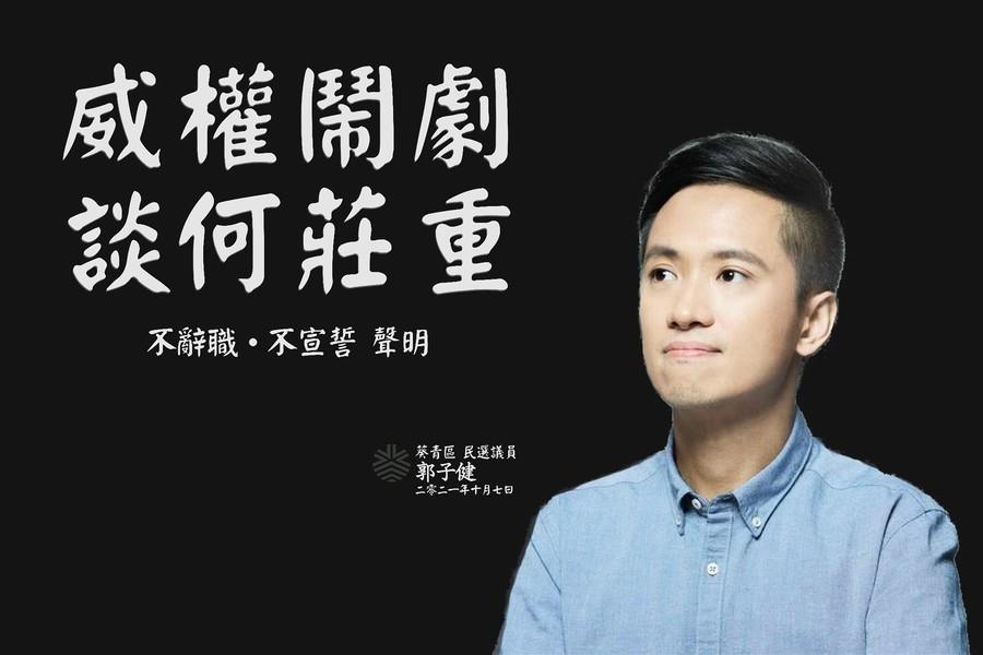 葵青區議員郭子健拒宣誓 指議事空間收窄難以伸張民意