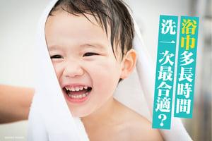 【家居衛生小知識】浴巾多長時間洗一次最合適?