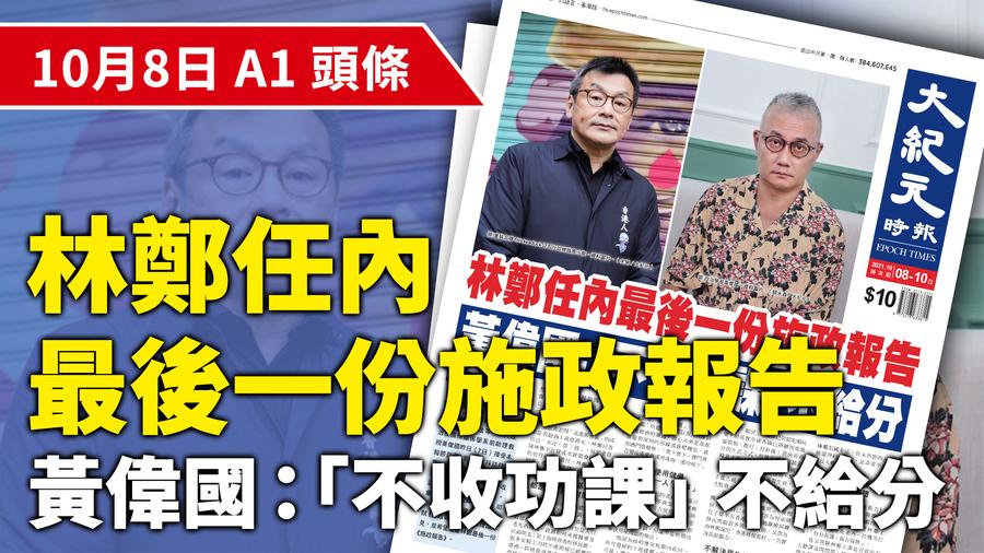 【A1頭條】林鄭任內最後一份施政報告 黃偉國:「不收功課」 不給分