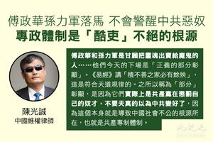 陳光誠:傅政華孫力軍落馬 不會警醒中共惡奴