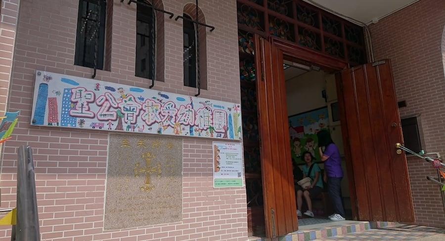 聖公會牧愛幼稚園正門。(鄺嘉仕提供)