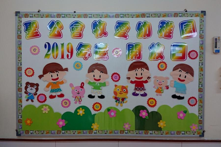2019年聖公會牧愛幼稚園開放日的裝飾。(鄺嘉仕提供)