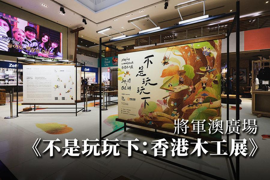 將軍澳廣場《不是玩玩下:香港木工展》