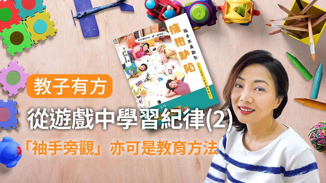 今期「教子有方」,Flora分享培養孩子在遊戲中學習遵守規則的過程中,家長應該扮演怎樣的角色。(設計圖片)