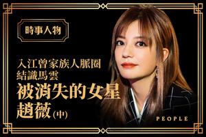 被消失的女星趙薇(中)入江曾家族人脈圈 結識馬雲