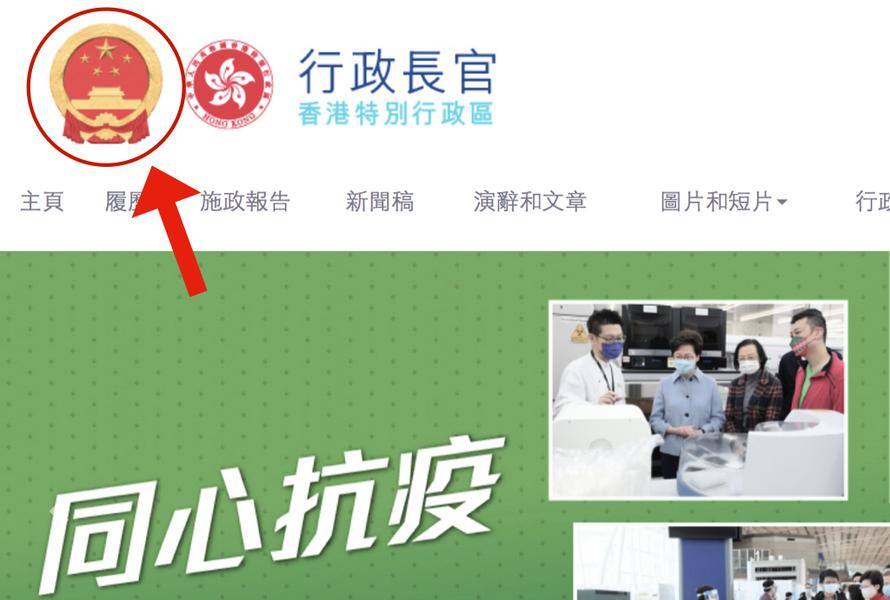國徽圖案突現多個政府網站  包括特首辦