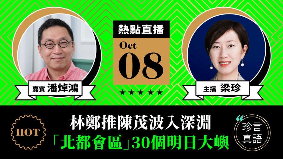 【珍言真語】潘焯鴻:林鄭推陳茂波入深淵 「北都會區」30個明日大嶼