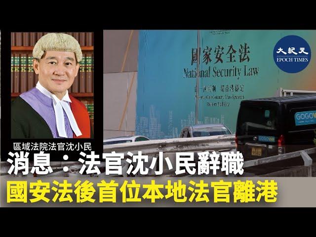 消息:法官沈小民辭職 國安法後首位本地法官離港