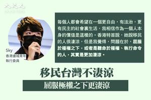 香港邊城青年Sky:移民不淒涼 屈服極權之下更淒涼