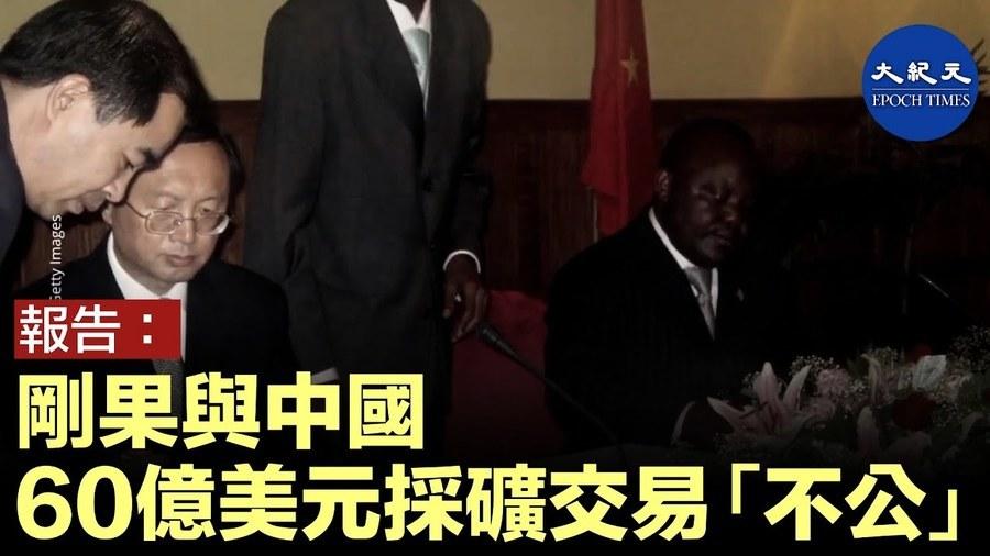 報告:剛果與中國60億美元採礦交易「不公」