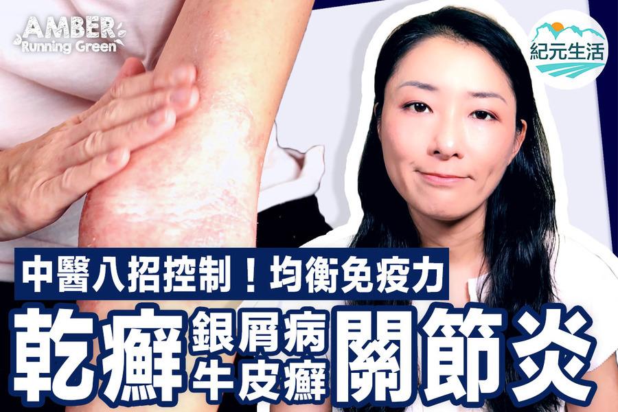 乾癬關節炎新藥可速控