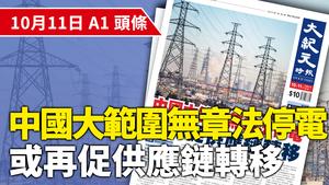【A1頭條】中國大範圍無章法停電 或再促供應鏈轉移
