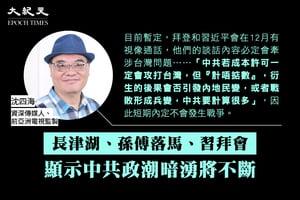 沈四海:長津湖、孫傅落馬、習拜會 顯示中共政潮暗湧將不斷