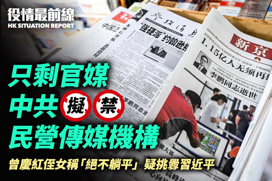 【10.11役情最前線】只剩官媒中共擬禁民營傳媒機構