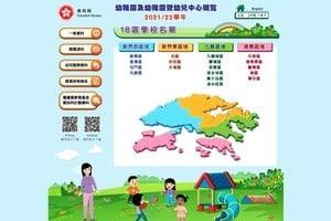 教育局發布幼稚園概覽網上版 供家長選校