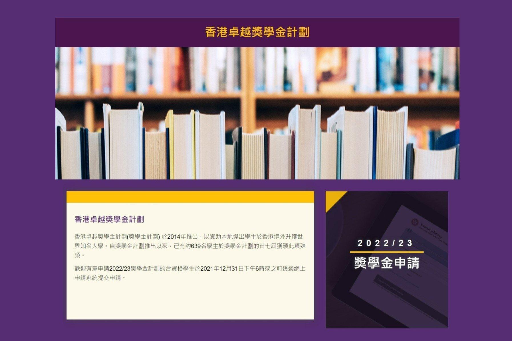 香港卓越獎學金計劃由今日起至12月31日下午6時或之前可接受申請。(獎學金計劃網站截圖)