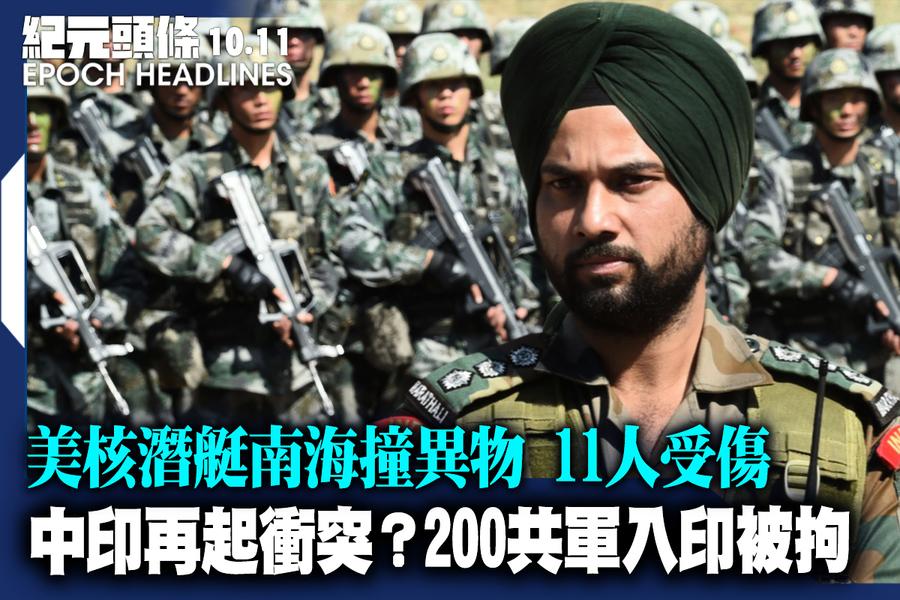 【10.11紀元頭條】中印再起衝突?200共軍入印被拘