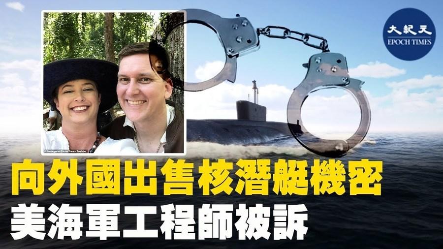 向外國出售核潛艇機密 美海軍工程師被訴