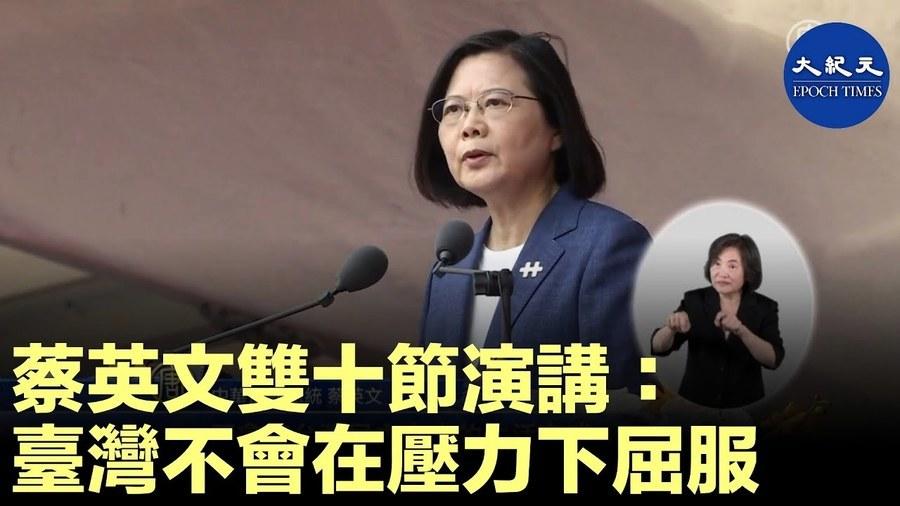 蔡英文雙十節演講:臺灣不會在壓力下屈服