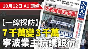 【A1頭條】【一線採訪】7千萬變3千萬 寧波業主抗議銀行